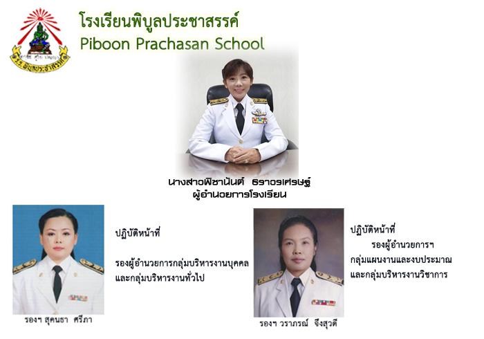 admin_pichanan