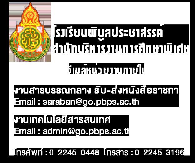 logo_bottom_pbps