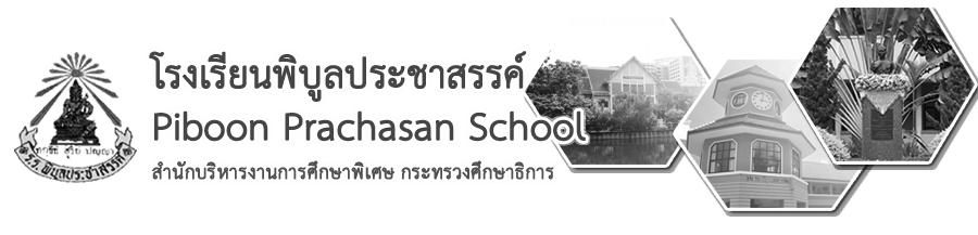 โรงเรียนพิบูลประชาสรรค์ :: Piboon Prachasan School