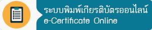 01-certificate-printing-bttn