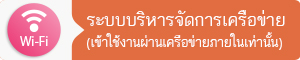 03-admin-wifi-control-bttn