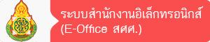 03-eoffice-special-bttn