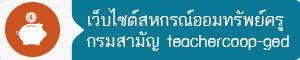 06-teacher-coop-ged-bttn