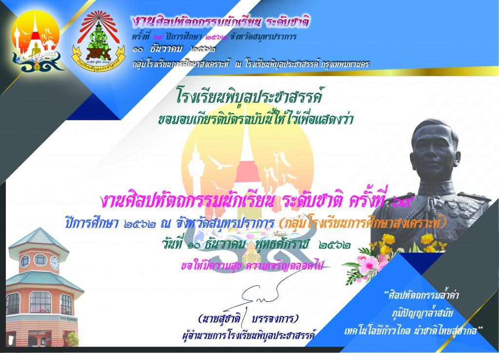 sillapa69 certificate แบบขยายจอมพลฯ