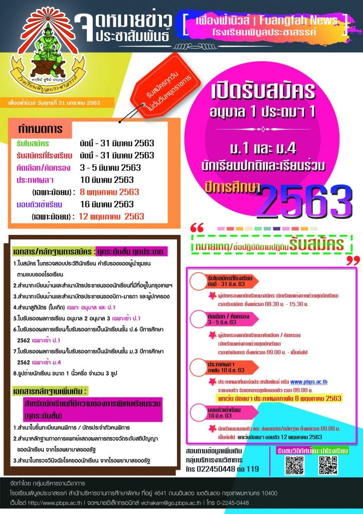 rubsamak2563_backdrop_poster