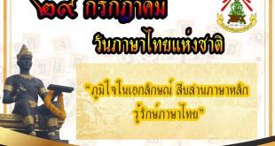 thai 1