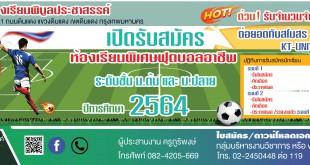 rsz_1รับสมัคร-ฟุตบอล_2564-03