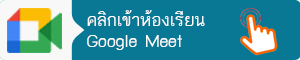 11-google-meet-clicked-bttn