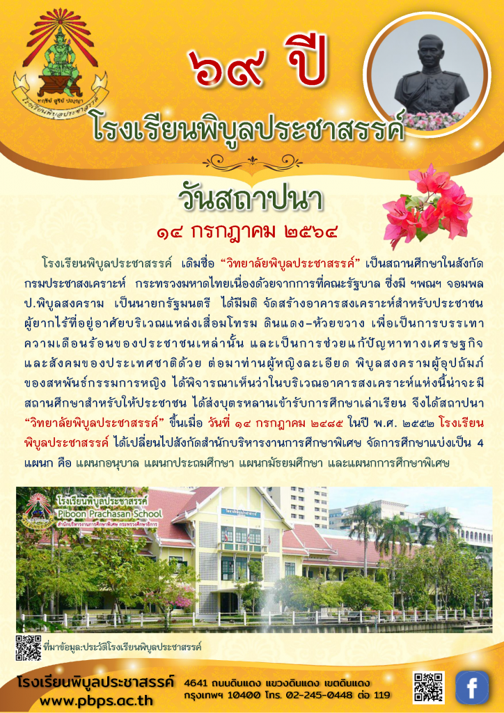 จดหมายข่าว-วันสถาปนา -14-07-64_Page_2