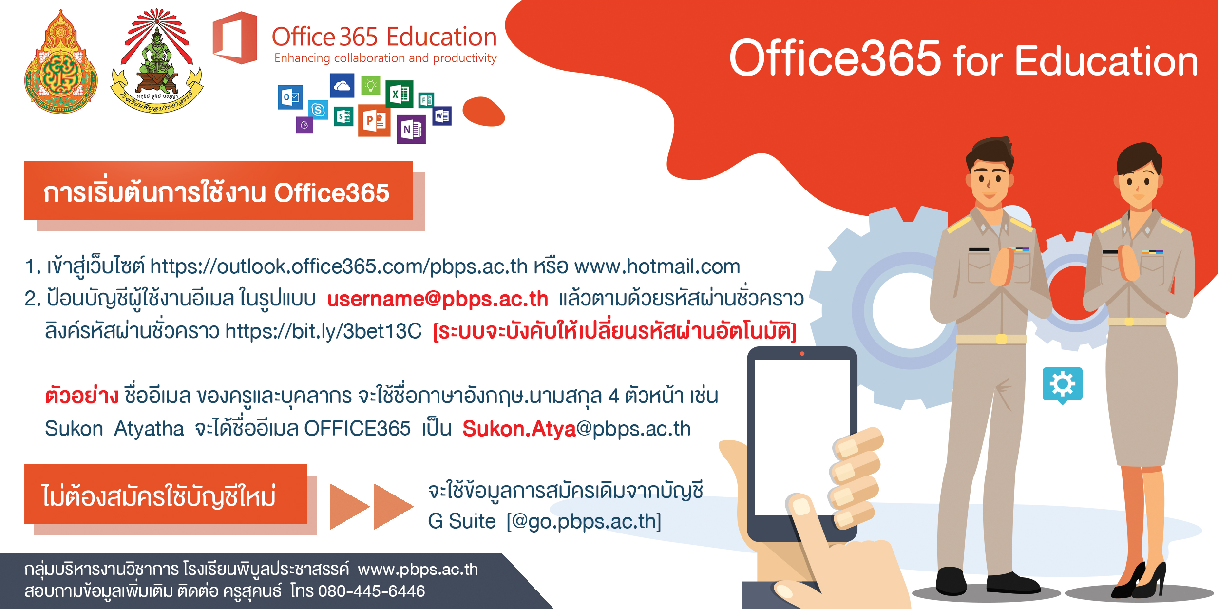 OFFICE365 Signup